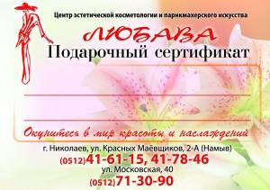 Сертификат2 ЛЮБАВА