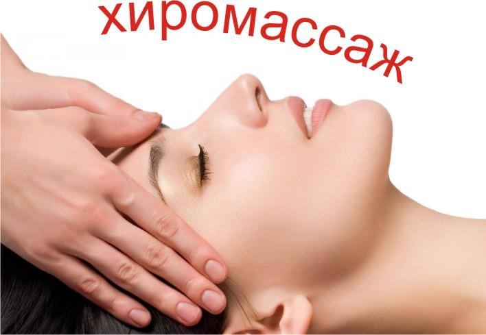 hyromassage of