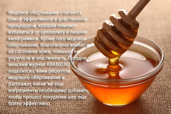 медовое